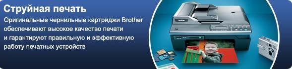 Струйная печать Brother